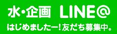 水・企画LINE@