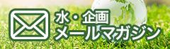 水・企画メールマガジン