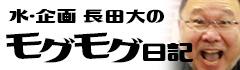 水・企画長田大のモグモグ日記