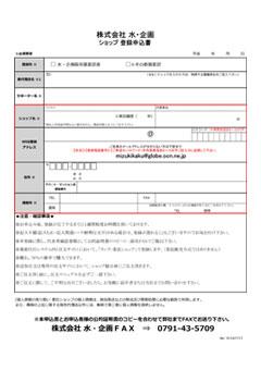 ショップ登録申込書(サポーター向け)