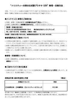 水素水 修理・交換申込用紙