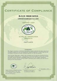 「オーガニックコスメ認証機関ECOFIT」の認証取得